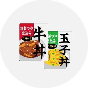 レトルト食品
