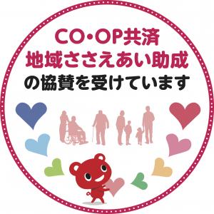 「CO・OP共済 地域ささえあい助成」の協賛をうけています。