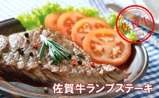 佐賀牛ランプステーキ 130g