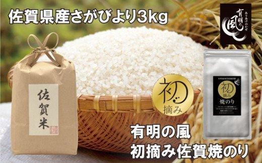 佐賀県産さがびより3kgと初摘み佐賀焼きのりセット