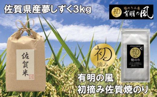 佐賀県産夢しずく3kgと初摘み佐賀焼きのりセット