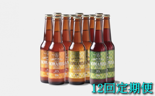 佐賀地ビール「NOMAMBA」(ピルスナー,APA,IPA3種) 12本1ケース1年分