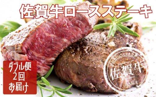 佐賀牛ロースステーキ【ダブル便】510g×2回