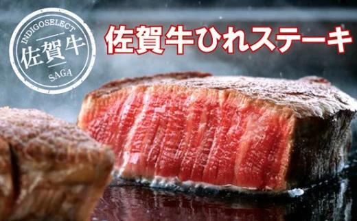 佐賀牛ひれステーキ 360g