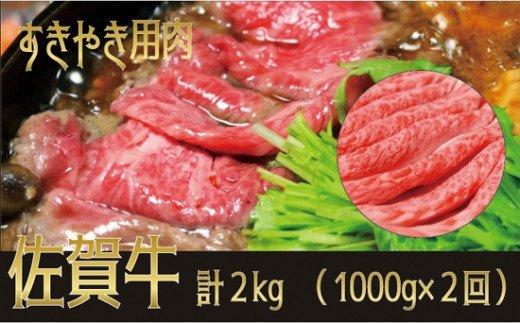 総数2kg 佐賀牛「すき焼き用」2kg(年間2回)(1000g×2回)納品月指定可
